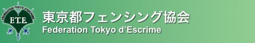 TokyoFencingKyokai